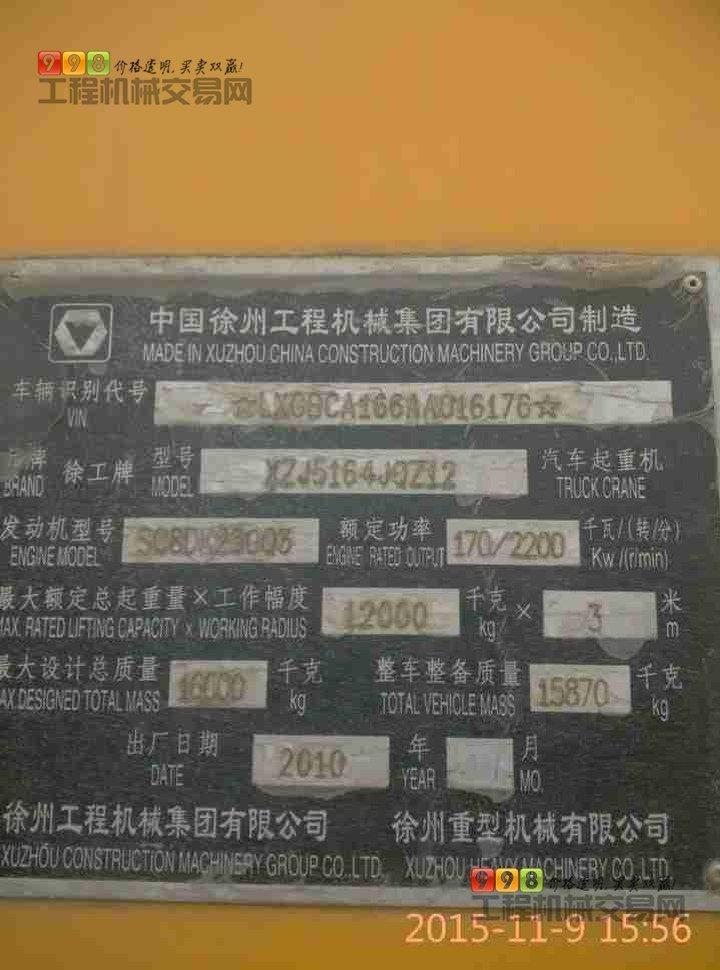 徐工出售 12吨汽车吊 qy12 200000元